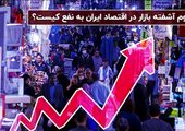 آشفته بازار اقتصاد ایران به نفع کیست؟