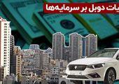 مالیات دوبل بر سرمایه ها