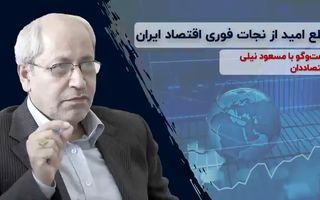 قطع امید از نجات فوری اقتصاد ایران
