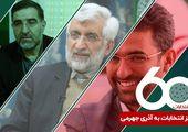 چراغ سبز انتخابات به آذری جهرمی