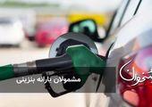 مشمولان یارانه بنزینی