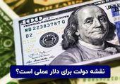 برنامه دولت برای قیمت دلار چیست؟