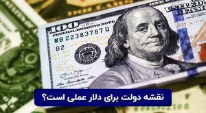 نقشه دولت برای دلار عملی است؟