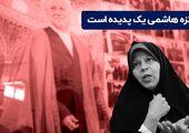 فائزه هاشمی یک پدیده است