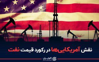 نقش آمریکاییها در رکورد قیمت نفت