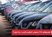 خودروهای ۲۰۰ میلیونی کرهای و ژاپنی در راه ایران؟