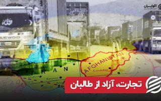 تجارت، آزاد از طالبان