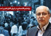 پارادایم اقتصادی در ایران قابلتغییر است؟