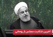 آخرین شکایت مجلس از روحانی