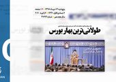 روزنامه 12دی1398