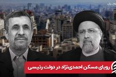 رویای مسکن احمدی نژاد در دولت رئیسی