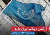 آژانس زیرآب ایران را زد