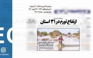 روزنامه 24دی1398