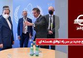 مانع جدید بر سر راه توافق هسته ای