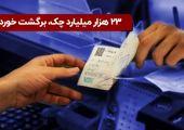 تازهترین آمار بانک مرکزی : 23  هزار میلیارد چک برگشت خورد