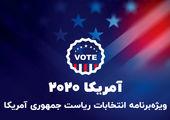 آمریکا 2020؛ ویژه برنامه انتخابات ریاست جمهوری آمریکا