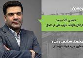 تامین ۹۲ درصد نیازهای فولاد خوزستان از داخل