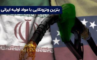 بنزین ونزوئلایی با مواد اولیه ایرانی