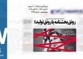 روزنامه 4آبان1398