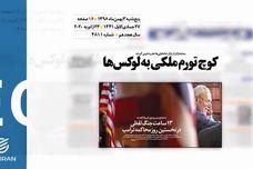 روزنامه 3بهمن1398