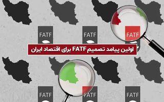 اولین پیامد تصمیم اف ای تی اف برای اقتصاد ایران