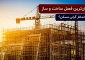 افزایش قیمت مصالح ساختمانی: در انتظار گرانی مسکن باشیم؟