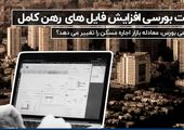 علت بورسی افزایش فایلهای  «رهن کامل»