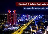 افزایش خرید ملک در ترکیه  پایین شهر تهران گرانتر از استانبول