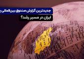 گزارش جدید صندوق بین المللی پول