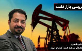 عوامل موثر بر قیمت نفت در ۲۰۲۱