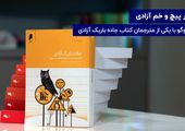 راه پر پیچ و خم آزادی - گفتوگو با یکی از مترجمان کتاب جاده باریک آزادی