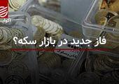 فاز جدید در بازار سکه