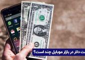 قیمت دلار در بازار موبایل چند است؟