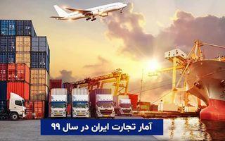 آمار تجارت ایران در سال 99