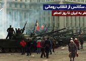 انقلاب رومانی: از سفر  نیکلای چائشسکو به ایران تا انتها