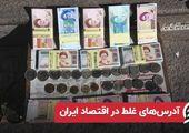 آدرسهای غلط در اقتصاد ایران