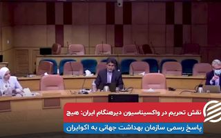 نقش تحریم در واکسیناسیون دیرهنگام ایران: هیچ!