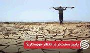 پاییز سخت تر در انتظار خوزستان ؟