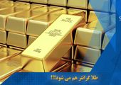 پیش بینی  قیمت طلا توسط گلدمن ساکس