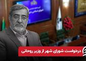 درخواست شورای شهر از وزیر روحانی