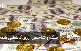 سکه و شاخص ارزی کاهشی شدند