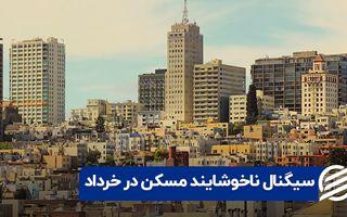 سیگنال ناخوشایند مسکن در خرداد