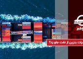 صادرات بنزین از نفت جلو زد ؟