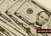 الاکلنگ دلار ادامه دارد
