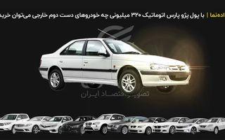 معادل پژو پارس 320 میلیون تومانی با خودروهای دست دوم خارجی