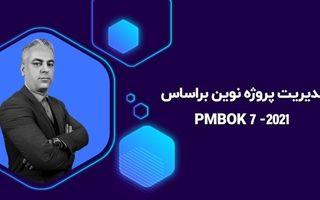 بسته جامع آموزشی مدیریت پروژه نوین براساس PMBOK7-2021