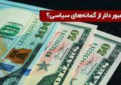 عبور دلار از گمانههای سیاسی؟