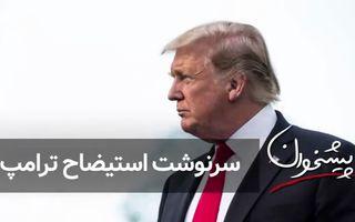 سرنوشت استیضاح ترامپ