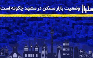 وضعیت مسکن در دومین شهر بزرگ ایران چگونه است؟