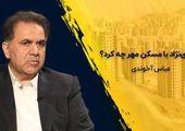 احمدینژاد با مسکن مهر چه کرد ؟